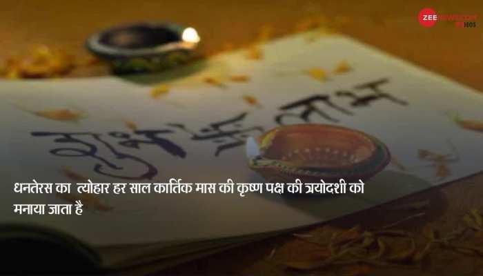 कब मनाया जाएगा धनतेरस, जानिए क्या है पूजा के लिए शुभ मुहूर्त