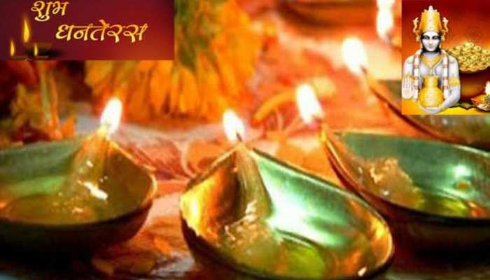 Dhanteras 2018: Bring these things in home on the day of Dhanteras