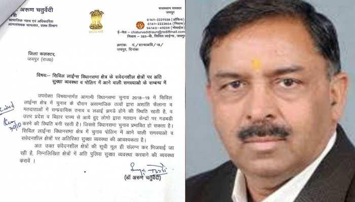 राजस्थान: अरूण चतुर्वेदी का आरोप, कहा- पोलिंग बूथों पर यूपी-बिहार के लोग कर सकते हैं गड़बड़ी
