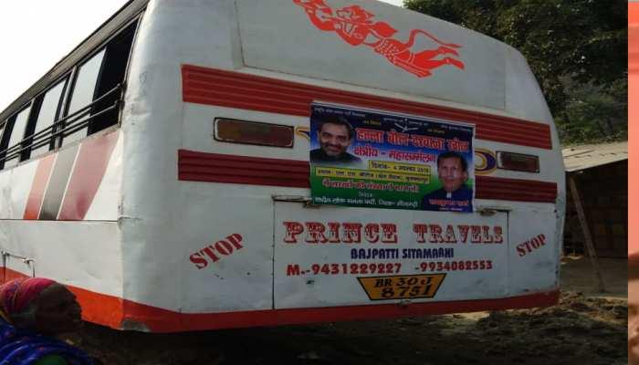 मुजफ्फरपुर में RLSP कार्यकर्ताओं से भरी बस ने तीन बाइक सवार युवकों को रौंदा, मौत