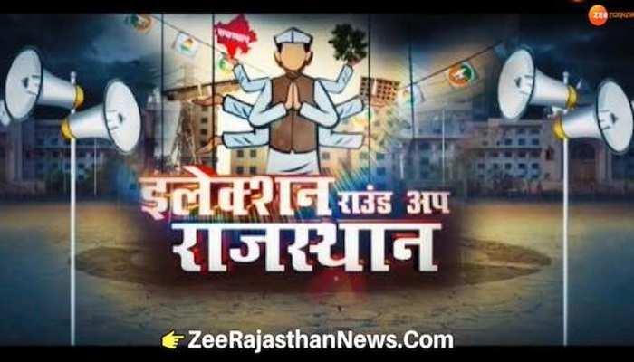 Rajasthan Election 2018: ट्विटर पर फिल्मी डायलॉग्स से लोग कर रहे राजनीतिक दलों पर वार!