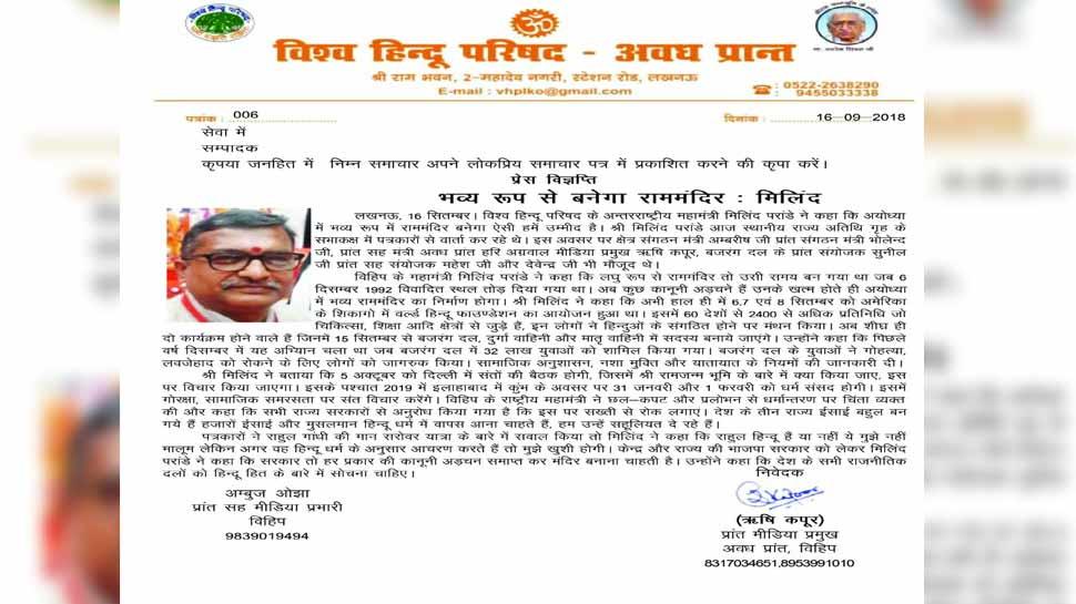 VHP will organize a meeting of saints for the Ram mandir plan on 5 October in delhi