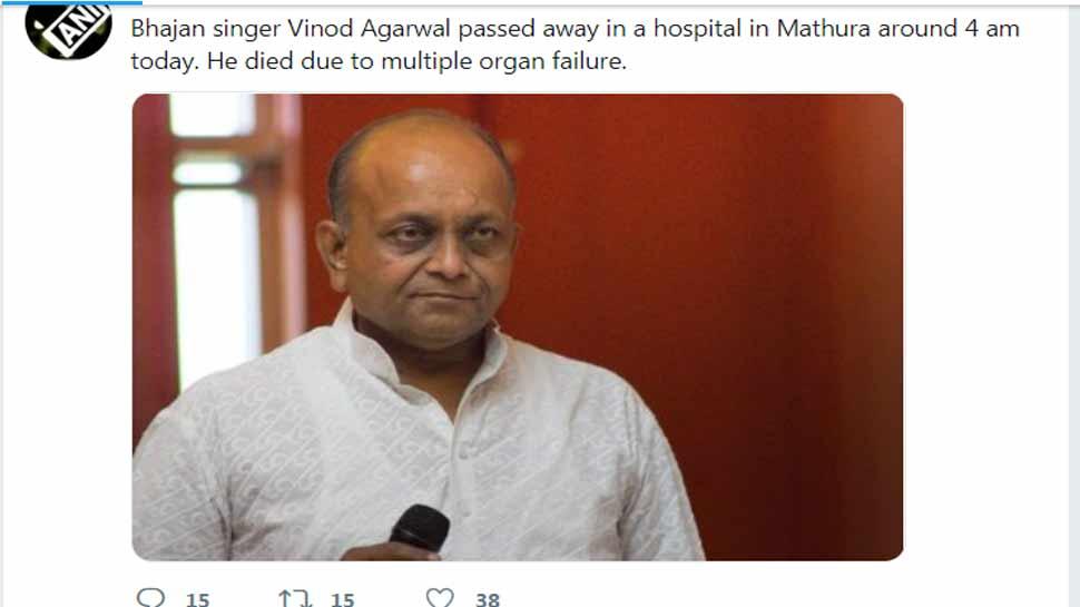 Bhajan singer Vinod Agrawal died in mathura